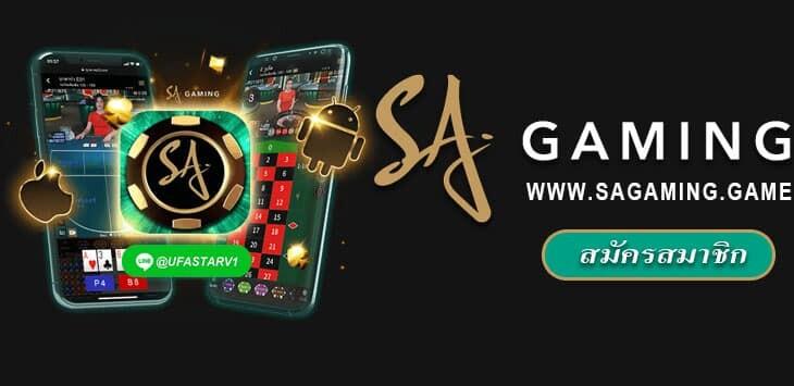 ทดลองเล่นฟรี SA Gaming เว็บบาคาร่ายอดนิยมเล่นง่ายฝากถอนไวด้วยระบบอัตโนมัติ